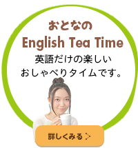 おとなのEnglish Tea Time